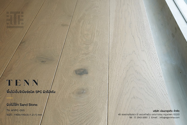 TENN พื้นไม้เอ็นจิเนียร์ SPC ผิวไม้โอ๊ก Sand Stone