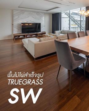 Truegrass พื้นไม้ไผ่สำเร็จรูป