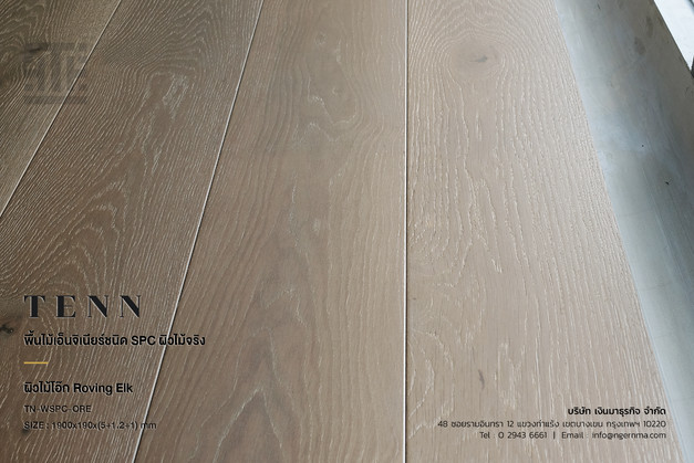 TENN พื้นไม้เอ็นจิเนียร์ SPC ผิวไม้โอ๊ก Roving Elk
