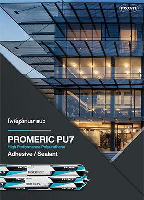 PROTITE-PU7-1.jpg