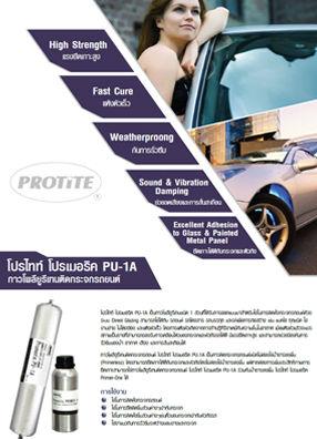 PROTITE-PU1A.jpg