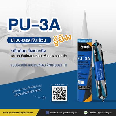 Promote_PU-3A-(alu+foil)-02.jpg