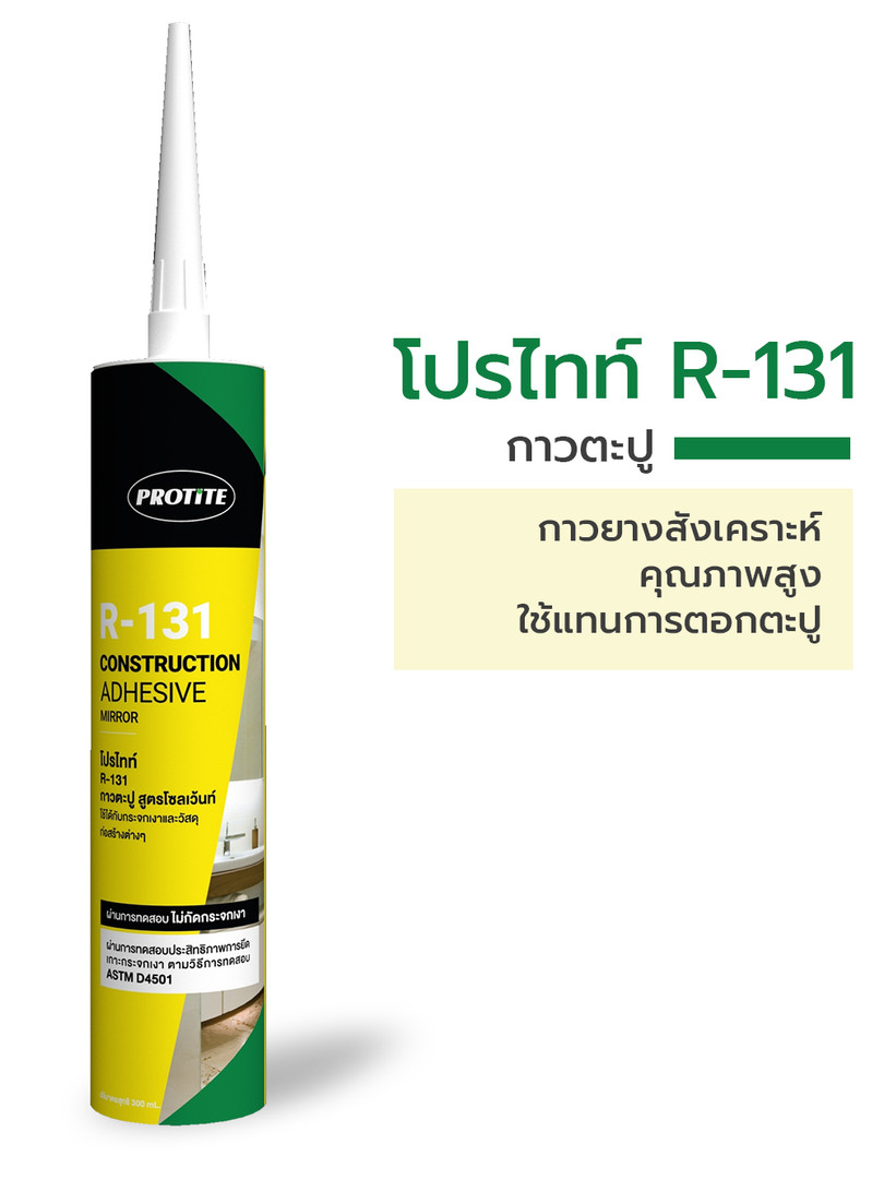 PROTITE R-131