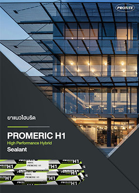 PROTITE-H1.jpg
