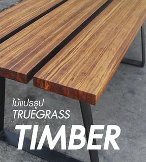Truegrass ไม้แปรรูป