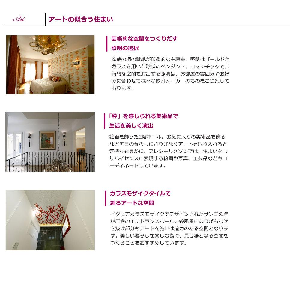 住宅施工事例/アートの似合う住まい