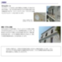 フランス輸入住宅/外壁材/イタリアのライムストーンやフランス産漆喰