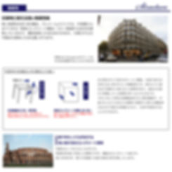 輸入住宅/住宅基本性能/高い耐震性のRC構造