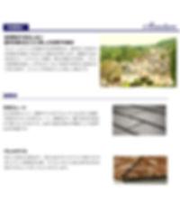フランス輸入住宅/住宅外装素材/天然石やフランス製漆喰や大理石