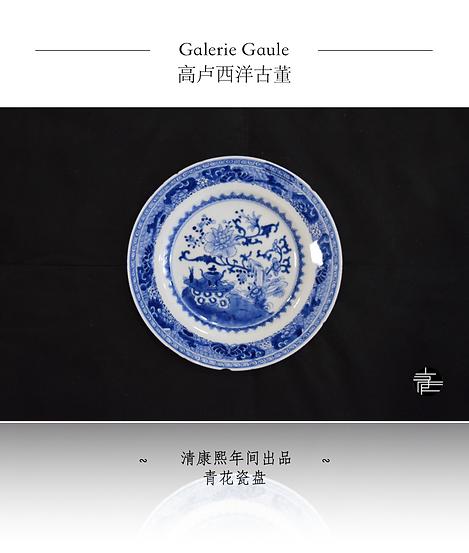 青花瓷盘1.png
