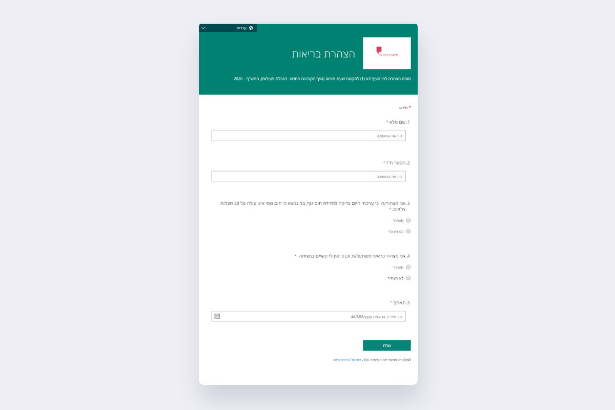 User Health: Health Declaration Form