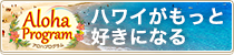 アロハプログラムバナー(小)㈰.png