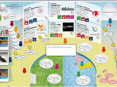 日本最大級のSDGs推進フェア「SDGs AICHI EXPO 2020に出展