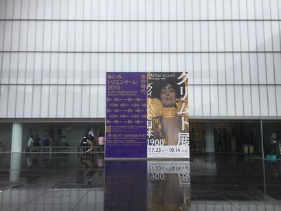クリムト展、豊田市美術館へ。