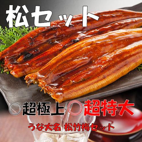 【松セット】 豪華ギフト うなぎの蒲焼 特大サイズ×2尾  (約390g×2尾)タレ付き