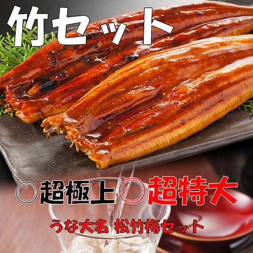 【竹セット】 豪華ギフト うなぎの蒲焼 特大サイズ×2尾  (約280g×2尾)タレ付き