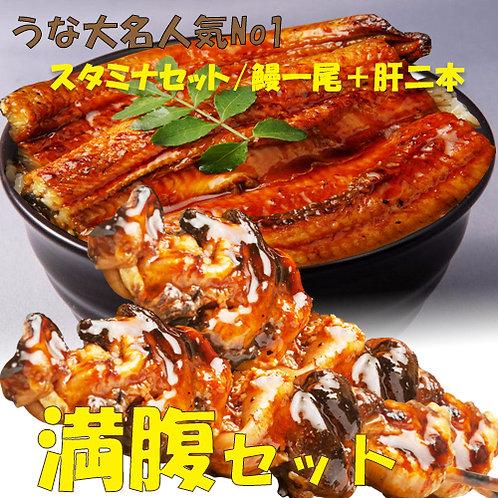 満腹セット 極上うなぎ1串と肝串2本(約220g+肝串2本)