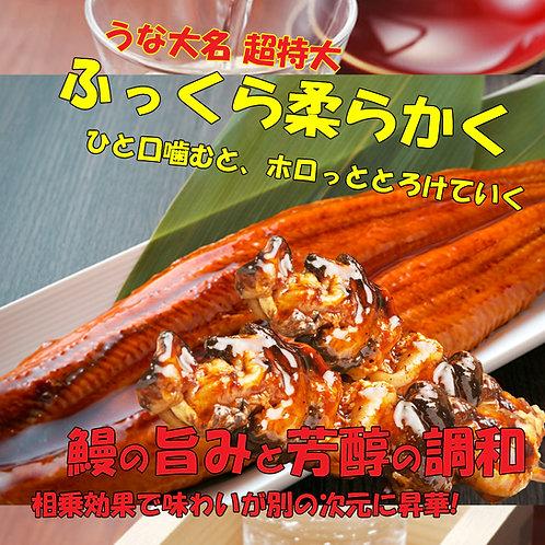満腹セット 極上うなぎ1串と肝串2本(約270g+肝串2本)