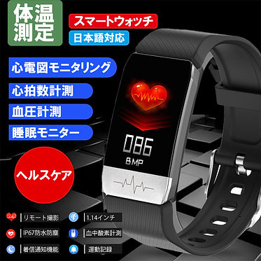 T1s トータルヘルスケア スマートブレスレット 体温計測 心拍計測 血中酸素計測 血圧測定 睡眠計測 IP67防水 着信通知 日本語対応