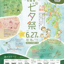 七夕祭 flier design