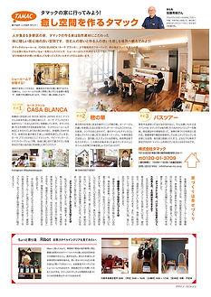フーリーペーパー情報誌川崎時間Vol.3に えほんとおうち記事掲載g