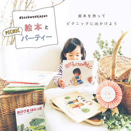 5/13 event 絵本とピクニックパーティー