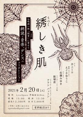 綉しき肌  LIVE flyer design