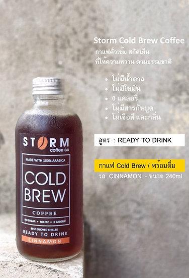 Cold Brew   สูตรพร้อมดื่ม Cinnamon 240 ml