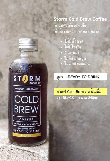 Cold Brew   สูตรพร้อมดื่ม Black  240 ml