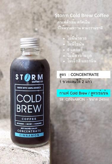 Cold Brew Concentrate | สูตรเข้มข้น Cinnamon 240 ml