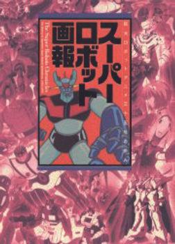 画報_スーパーロボット.jpg