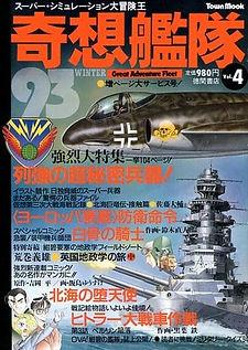 03_奇想艦隊4.jpeg