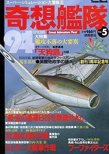 03_奇想艦隊5.jpeg