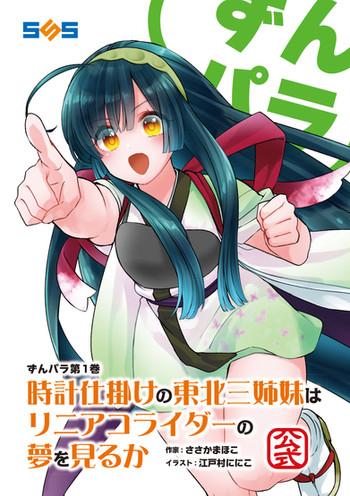 H1-4_zunko_novel.jpg