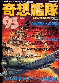 03_奇想艦隊2.jpeg