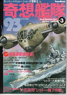 03_奇想艦隊3.jpeg