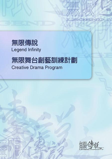 creative drama program leaflet-1.jpg