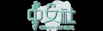 women gap year logo.png
