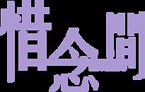 《惜念間》logo.png