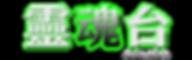 《靈魂台》logo word.png
