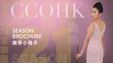 Season Brochure