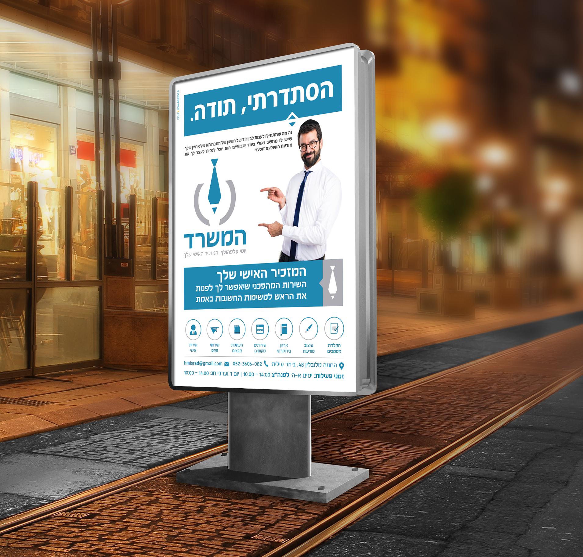 מוקאפ שלט חוצות מחובר לקרקע עם רקע חנויו