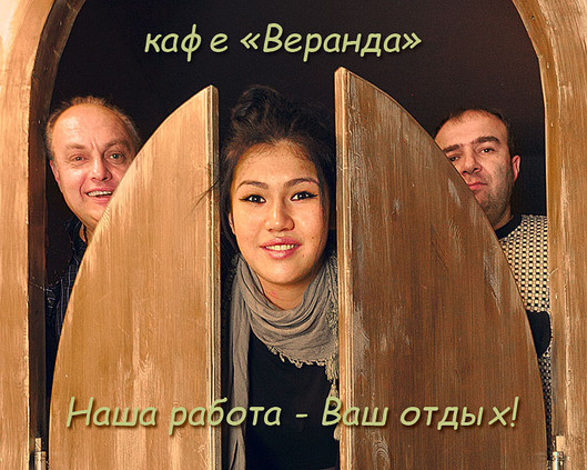 """Для страницы кафе """"ВЕРАНДА"""""""