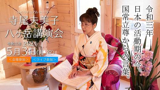 寺尾夫美子 講演会