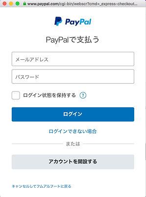 Paypalログイン、登録画面