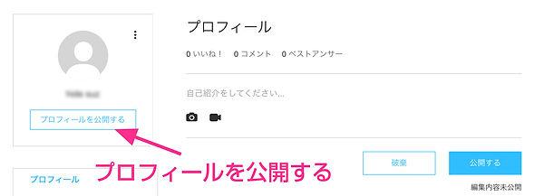profile_open.jpg