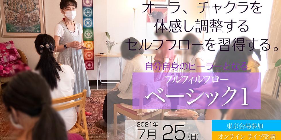 フルフィルフロー・ベーシック<東京会場/ライブ受講>