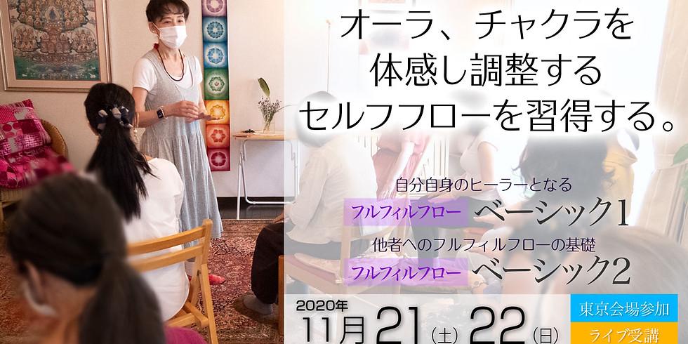 フルフィルフロー・ベーシック<東京会場参加><ライブ受講>