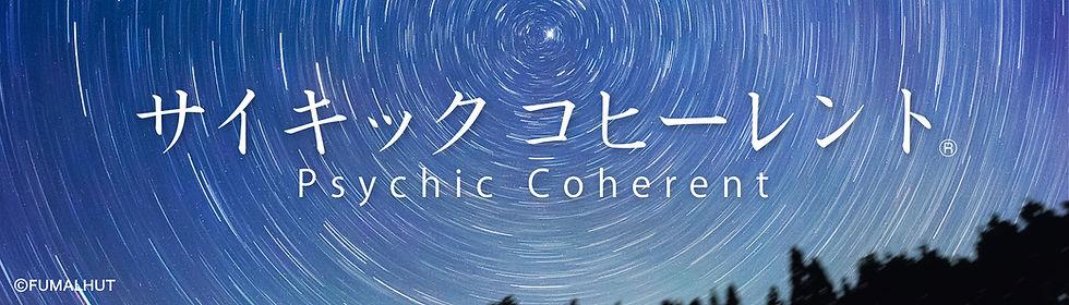 psychic-coherent1(R)2019.jpg