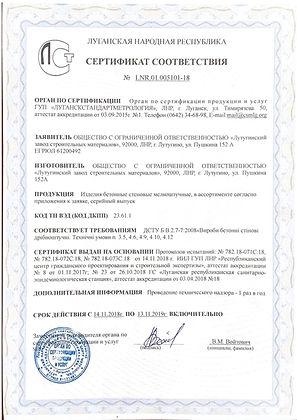 Сертификат Литос.jpg